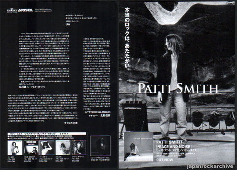 Patti Smith 1997/12 Peace and Noise Japan album promo ad