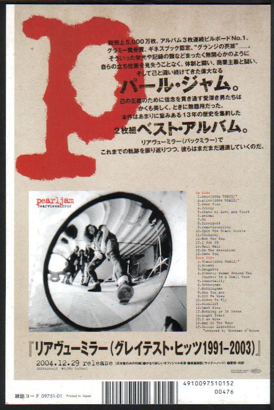 Pearl Jam 2005/01 Rear View Mirror Japan album promo ad