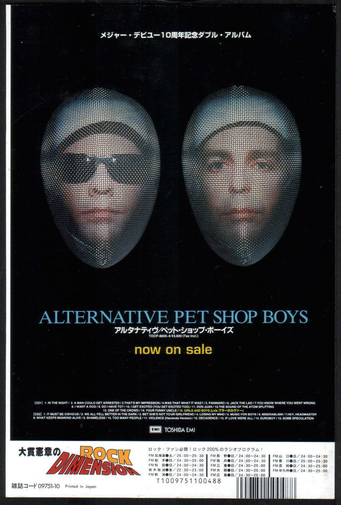 Pet Shop Boys 1995/10 Alternative Japan album promo ad