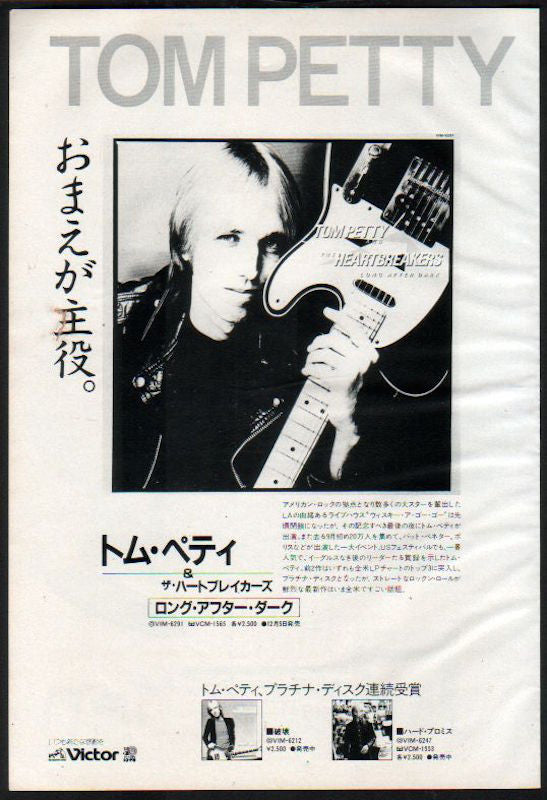 Tom Petty 1982/12 Long After Dark Japan album promo ad