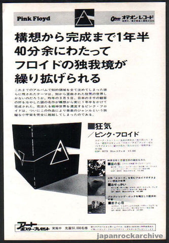 Pink Floyd 1973/05 Dark Side of The Moon Japan album promo ad