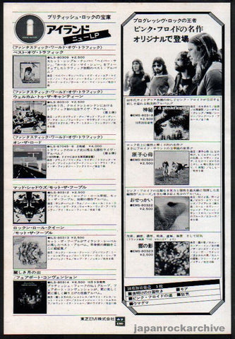 Pink Floyd 1975/10 Back Catalog Japan album re-release promo ad