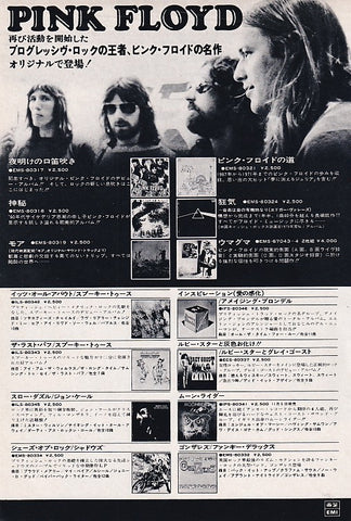 Pink Floyd 1975/11 Back Catalog Japan album re-release promo ad