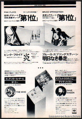 Pink Floyd 1976/01 Wish You Were Here Japan album promo ad