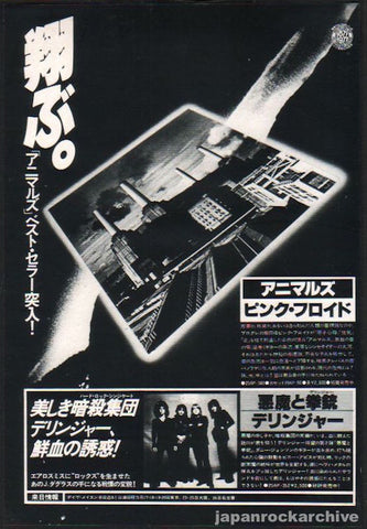 Pink Floyd 1977/05 Animals Japan album promo ad