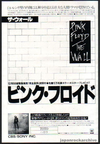Pink Floyd 1980/01 The Wall Japan album promo ad
