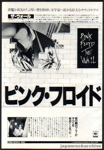 Pink Floyd 1980/02 The Wall Japan album promo ad