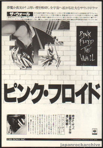 Pink Floyd 1980/03 The Wall Japan album promo ad
