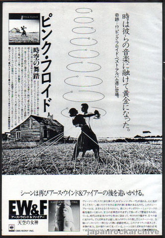 Pink Floyd 1982/01 A Collection of Great Dance Songs Japan album promo ad