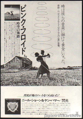 Pink Floyd 1982/02 A Collection of Great Dance Songs Japan album promo ad