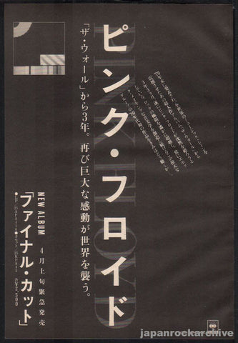 Pink Floyd 1983/05 The Final Cut Japan album promo ad