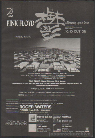 Pink Floyd 1987/11 A Momentary Lapse Of Reason Japan album promo ad