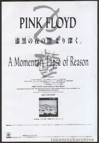 Pink Floyd 1987/12 A Momentary Lapse Of Reason Japan album promo ad