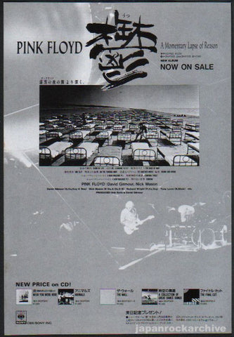 Pink Floyd 1988/04 A Momentary Lapse Of Reason Japan album promo ad