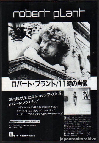Robert Plant 1982/08 Pictures At Eleven Japan album promo ad