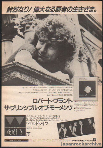Robert Plant 1983/09 The Principle of Moments Japan album promo ad
