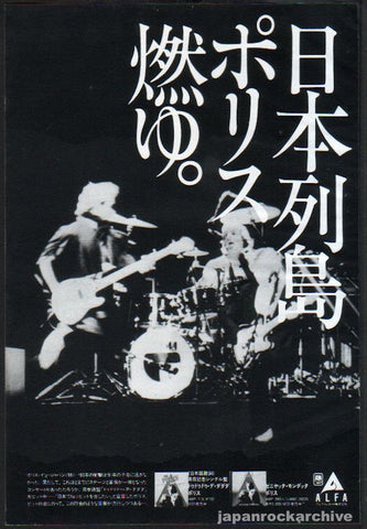 The Police 1981/04 Zenyatta Mondatta Japan album promo ad