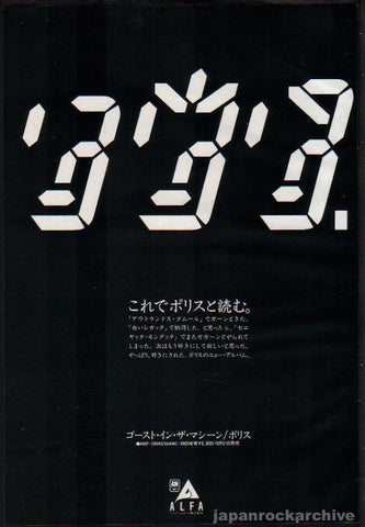 The Police 1981/11 Ghost in The Machine Japan album promo ad
