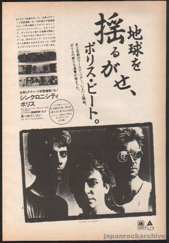The Police 1983/09 Syncronicity Japan album promo ad