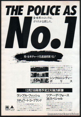 The Police 1983/12 Syncronicity Japan album promo ad