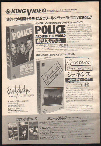 The Police 1985/05 Around The World Japan video promo ad