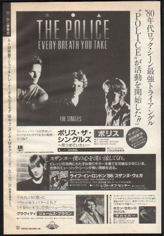The Police 1986/12 Every Breath You Take The Singles Japan album promo ad