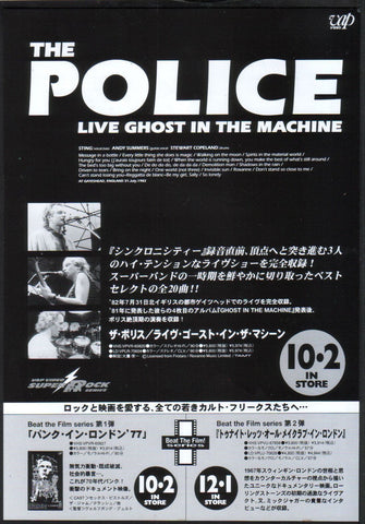The Police 1996/11 Live Ghost In The Machine Japan video promo ad