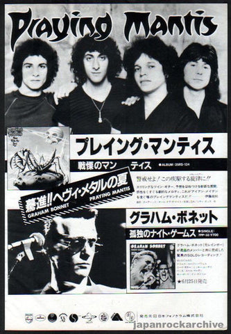 Praying Mantis 1981/07 Time Tells No Lies Japan album promo ad