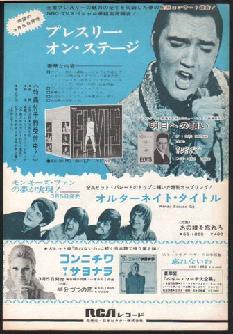 Elvis Presley 1969/03 Elvis on Stage Japan album promo ad