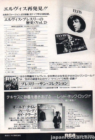 Elvis Presley 1976/04 A legendary Performance Japan album promo ad