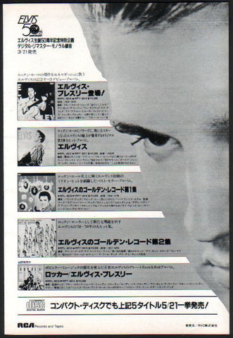Elvis Presley 1985/04 50th anniversary mono re-release series Japan promo ad