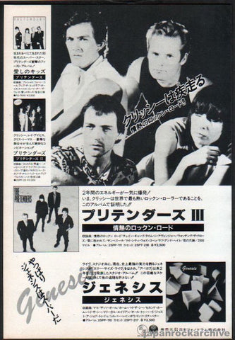 Pretenders 1984/03 Learning To Crawl Japan album promo ad