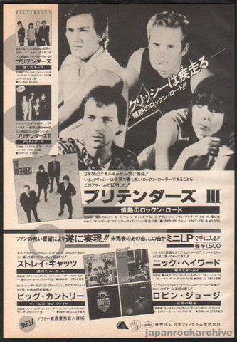 Pretenders 1984/04 Learning To Crawl Japan album promo ad