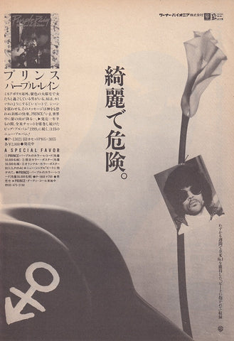 Prince 1984/08 Purple Rain Japan album promo ad