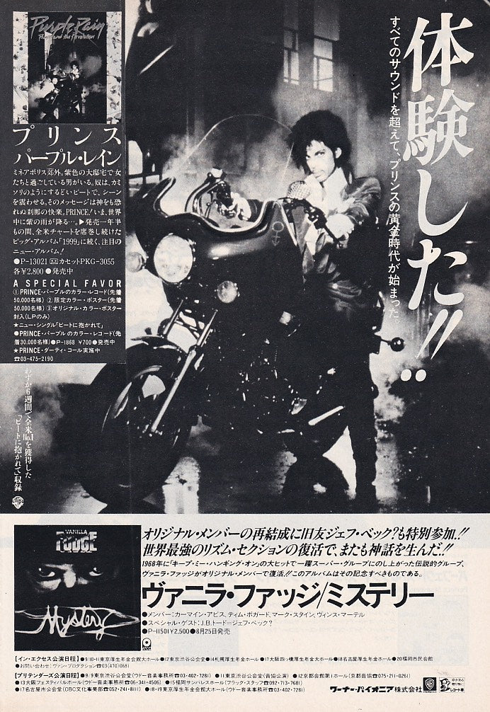 Prince 1984/09 Purple Rain Japan album promo ad