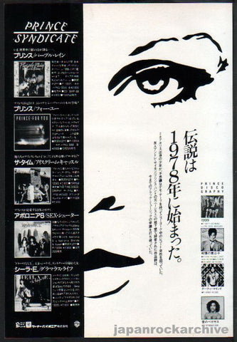 Prince 1984/11 Purple Rain Japan album promo ad
