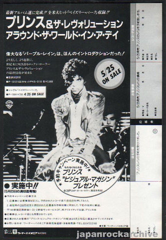 Prince 1985/05 Around The World In A Day Japan album promo ad