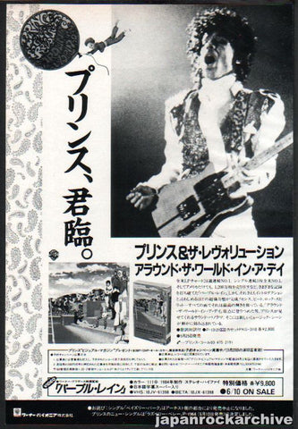 Prince 1985/06 Around The World In A Day Japan album promo ad