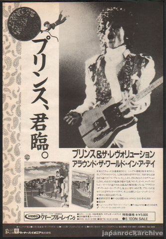 Prince 1985/07 Around The World In A Day Japan album promo ad