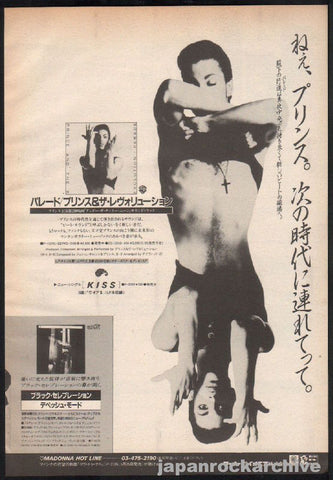 Prince 1986/06 Parade Japan album promo ad