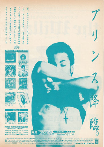 Prince 1986/10 Parade Japan album / tour promo ad