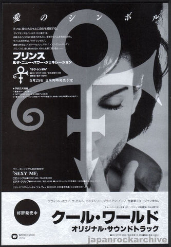 Prince 1992/10 Love Symbol Japan album promo ad