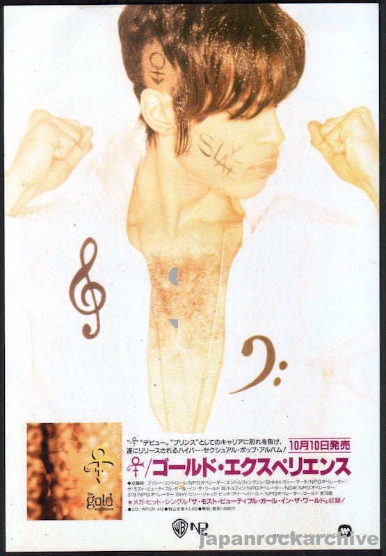 Prince 1995/11 The Gold Experience Japan album promo ad