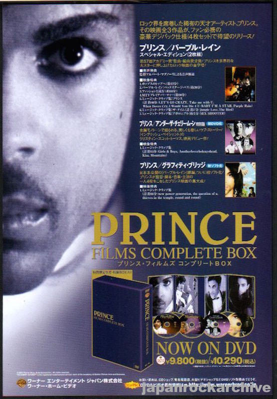 Prince 2004/12 Prince Films The Complete Box Japan promo ad