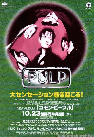 Pulp 1995/11 Common People Japan album promo ad