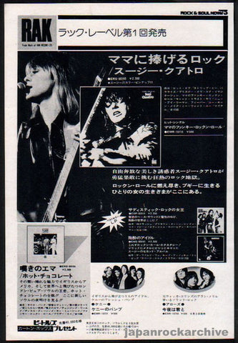 Suzi Quatro 1975/06 Your Mamma Won't Like Me Japan album promo ad