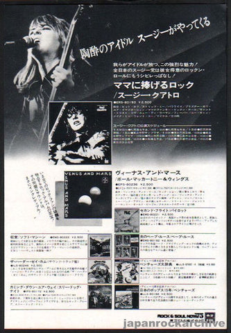 Suzi Quatro 1975/09 Your Mamma Won't Like Me Japan album promo ad