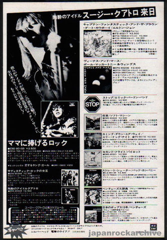 Suzi Quatro 1975/10 Your Mamma Won't Like Me Japan album / tour promo ad