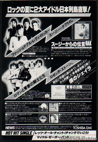Suzi Quatro 1978/08 If You Knew Suzi Japan album promo ad