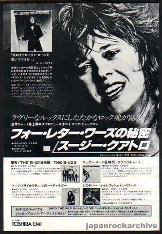Suzi Quatro 1979/11 Suzi And Other Four Letter Words Japan album promo ad